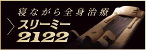 スリーミー2122